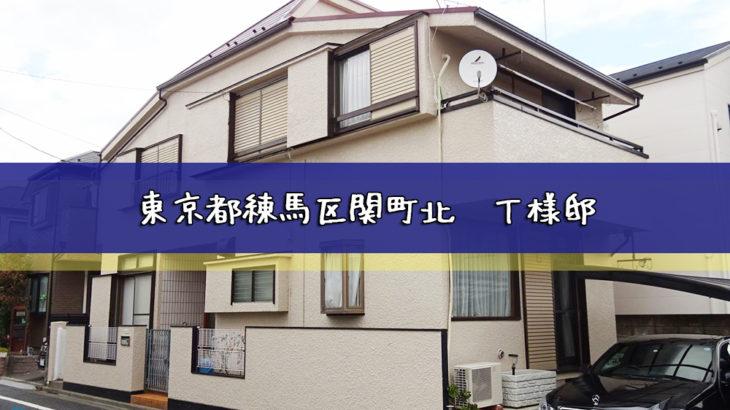 東京都練馬区関町北 T様邸 外壁塗装・屋根塗装工事