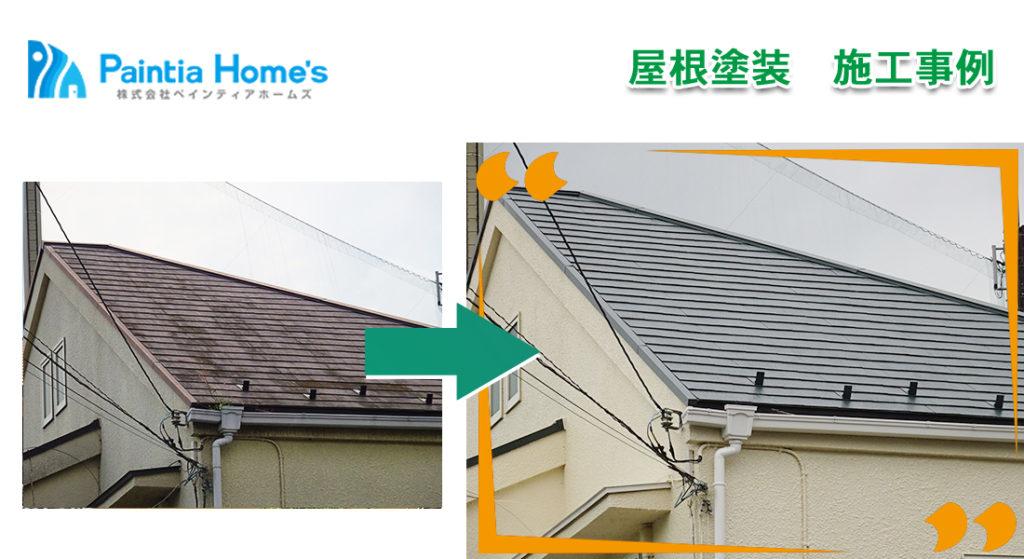 NEW 屋根塗装 ペインティアホームズ