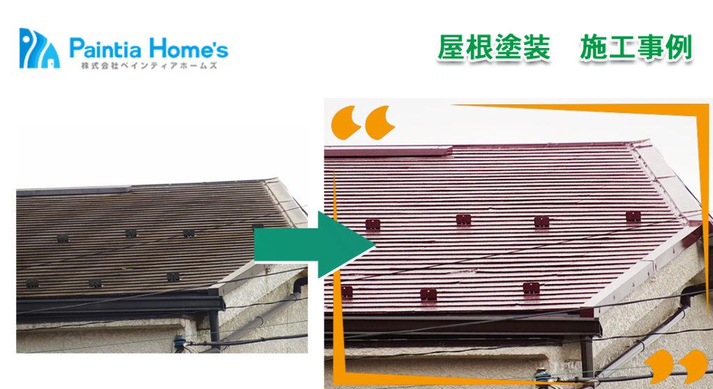 NEW ペインティアホームズ 屋根塗装