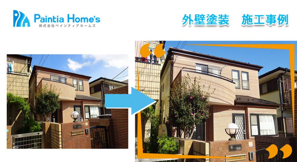外壁塗装 ㈱ペインティアホームズ 東京