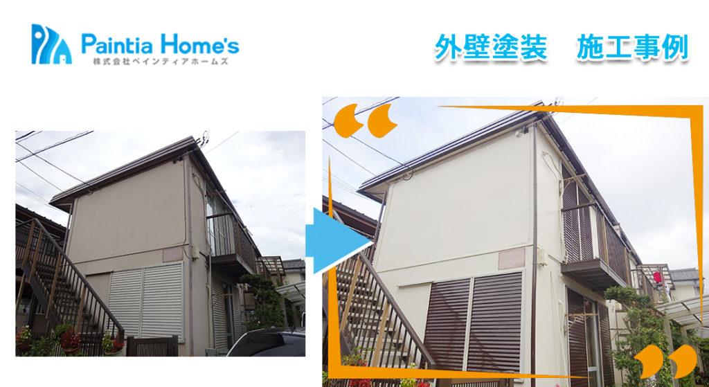 埼玉 所沢 外壁塗装 株式会社ペインティアホームズ