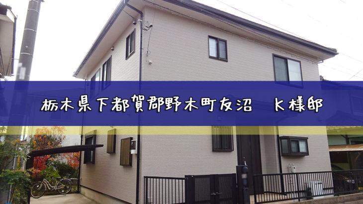 栃木県下都賀郡野木町友沼 K様邸  外壁塗装工事