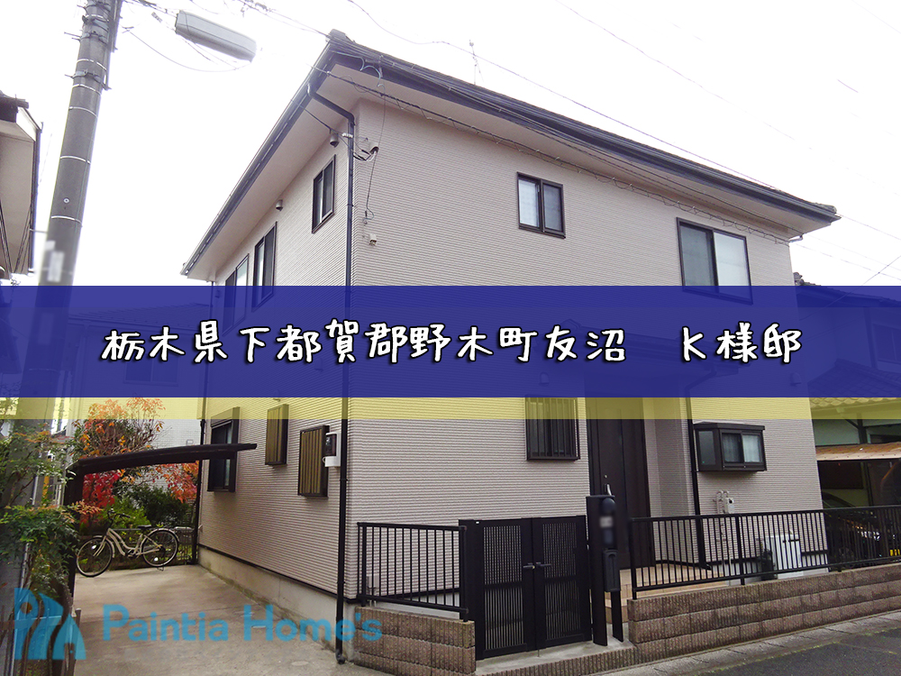 外壁塗装会社 ペインティアホームズ 栃木県