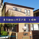 東京都狛江市岩戸南 K様邸  外壁塗装・屋根塗装工事