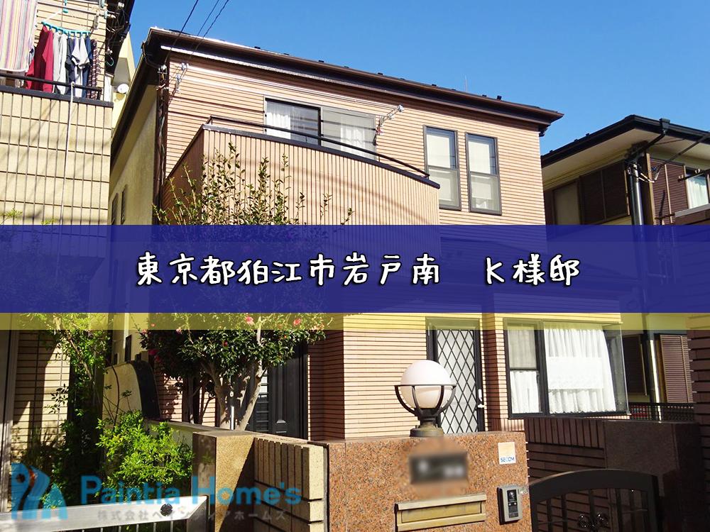 ペインティアホームズ 外壁塗装 東京