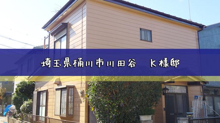 埼玉県桶川市川田谷 K様邸  外壁・屋根塗装工事