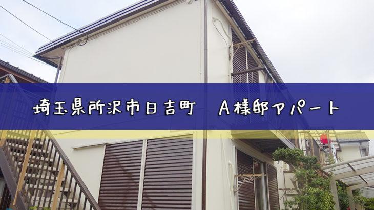 埼玉県所沢市日吉町 A様邸アパート 外壁・屋根塗装工事