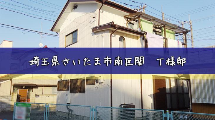 埼玉県さいたま市南区関 T様邸  外壁・屋根塗装工事