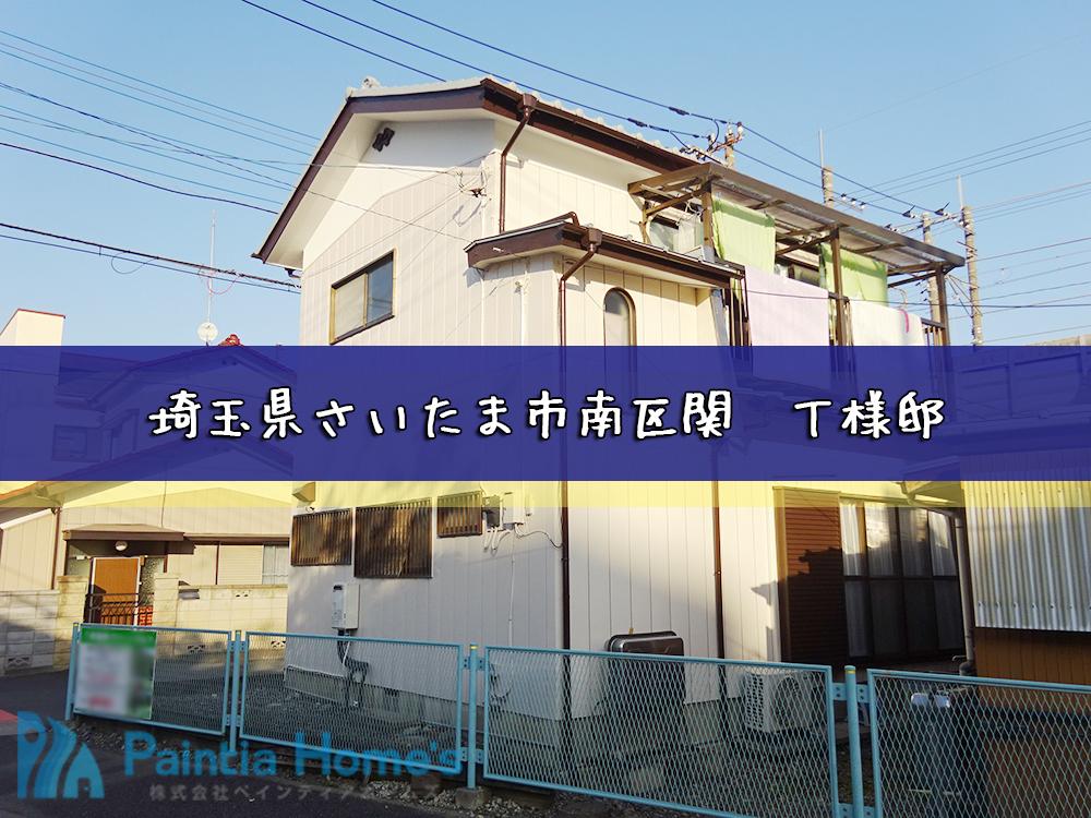 埼玉 外壁塗装 株式会社ペインティアホームズ