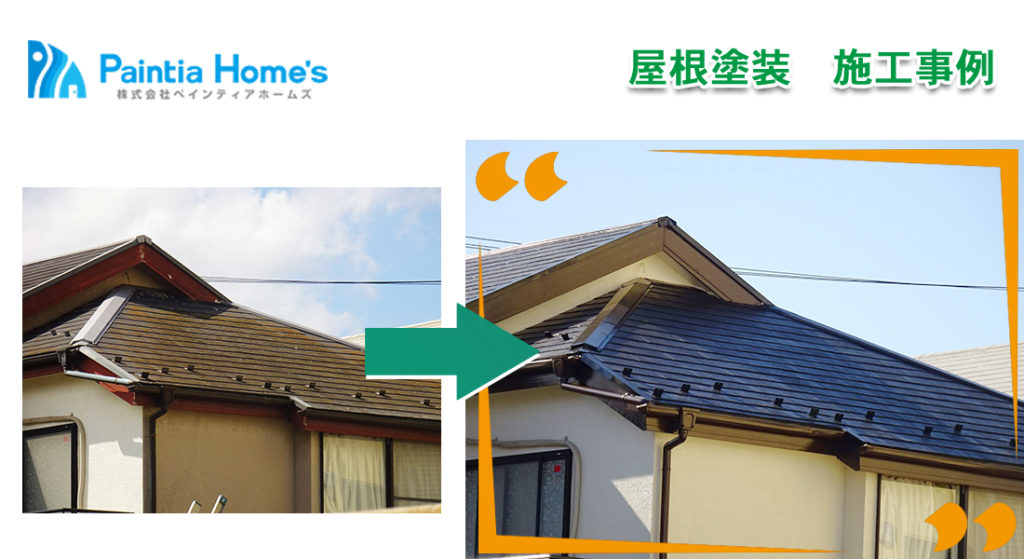 屋根塗装 ㈱ペインティアホームズ 東京都