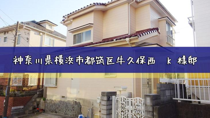 神奈川県横浜市都筑区牛久保西 K 様邸  外壁塗装工事