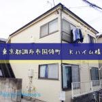 東京都調布市国領町 Kハイム様 外壁・屋根塗装工事