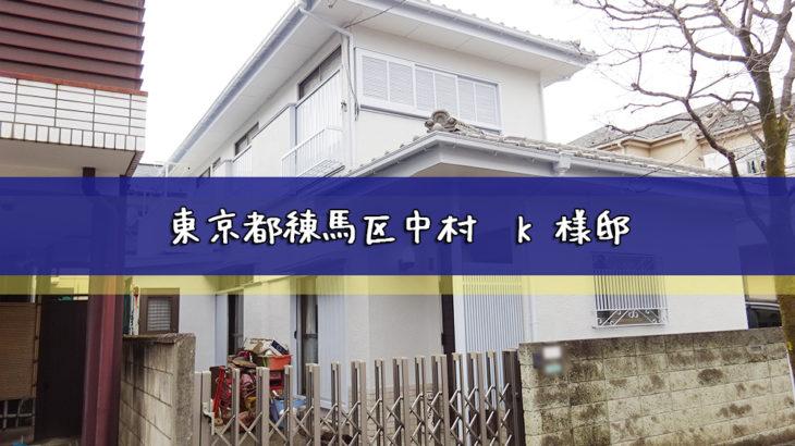 東京都練馬区中村 K 様邸  外壁塗装工事