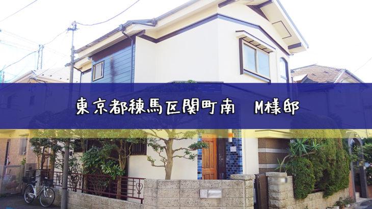 東京都練馬区関町南 M様邸  外壁塗装工事