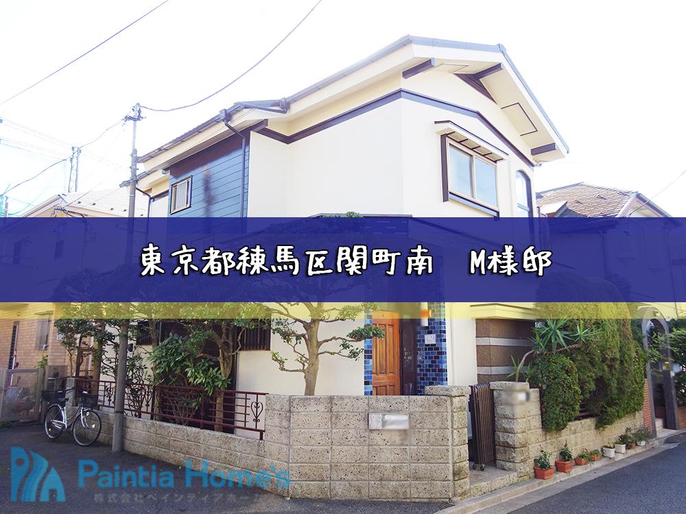 東京都 外壁塗装 ペインティアホームズ