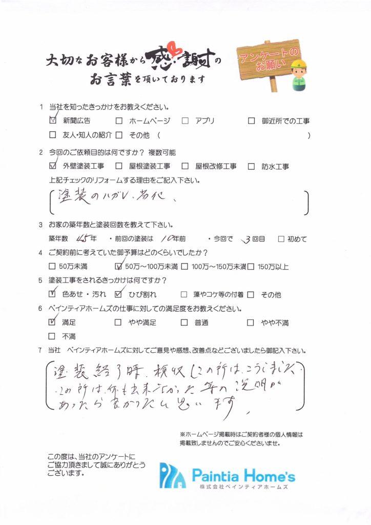 お客様のお声-Vol-71