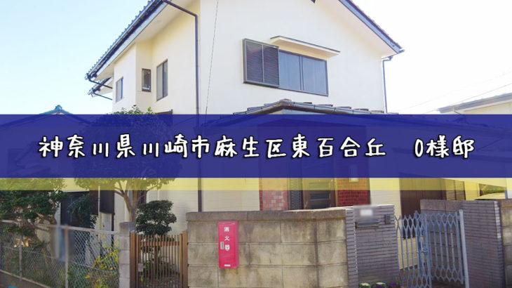 神奈川県川崎市麻生区東百合丘 O様邸 外壁塗装・下屋根塗装工事