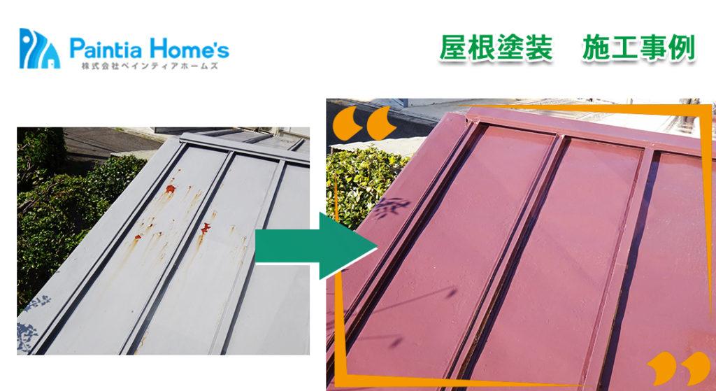 屋根 ㈱ペインティアホームズ 屋根塗装会社