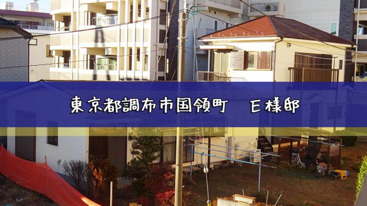 東京都調布市国領町 E様邸 外壁塗装・屋根塗装工事