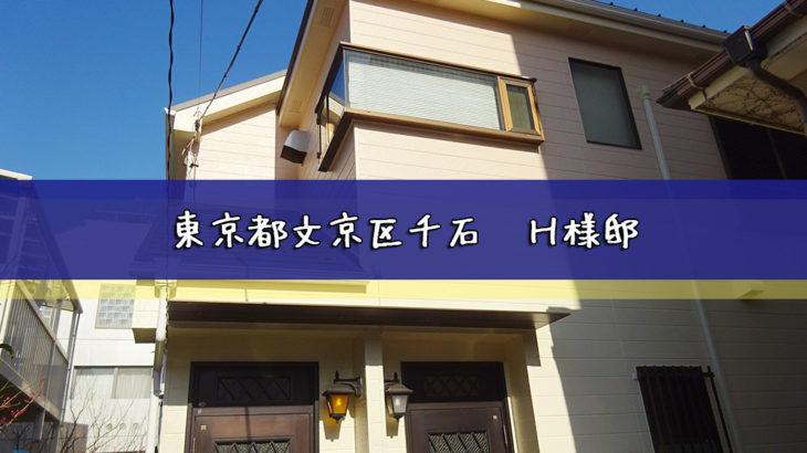 東京都文京区千石 H様邸  外壁塗装工事