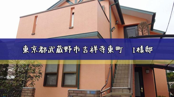 東京都武蔵野市吉祥寺東町 I様邸  外壁塗装・下屋根塗装工事