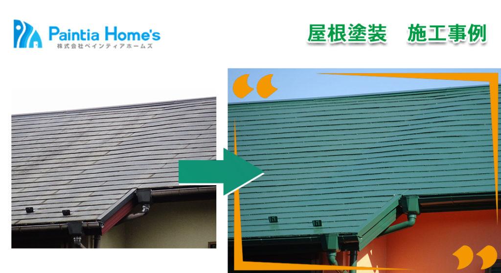 屋根塗装 ペインティアホームズ