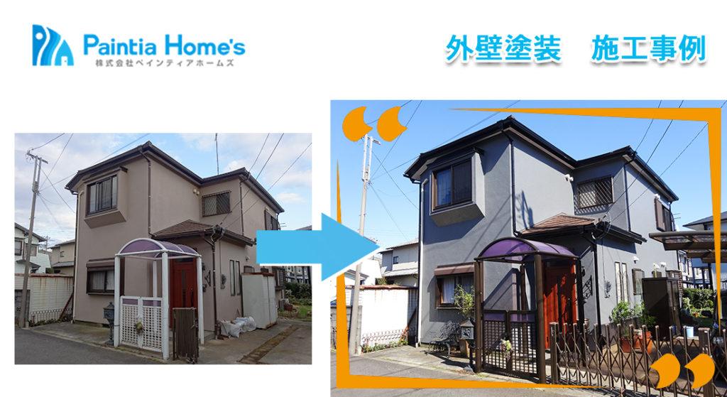 神奈川県 外壁塗装 ペインティアホームズ