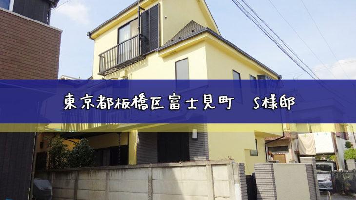 東京都板橋区富士見町 S様邸 外壁塗装・屋根塗装工事
