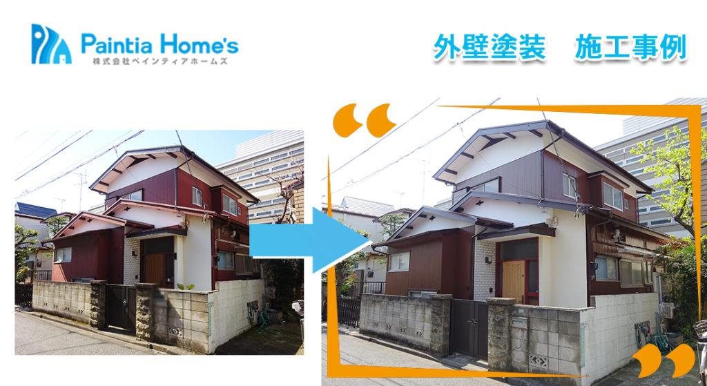東京都 外壁塗装 施工事例 ペインティアホームズ