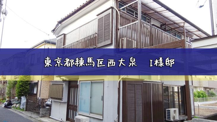 東京都練馬区西大泉 I様邸  外壁塗装/屋根塗装工事