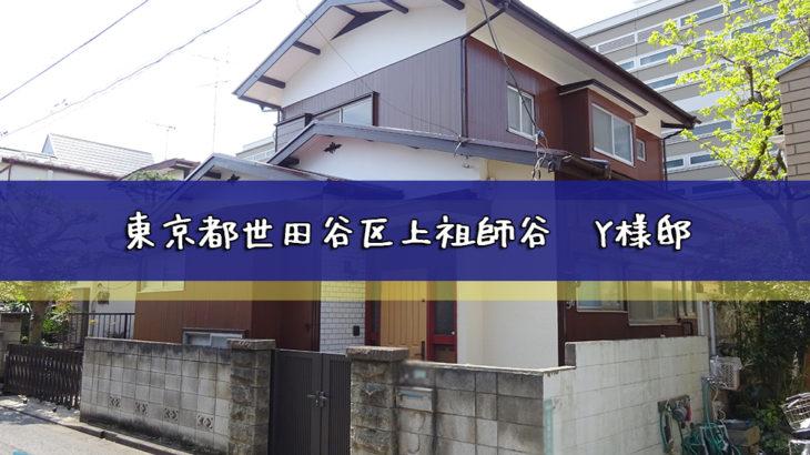 東京都世田谷区上祖師谷 Y様邸  外壁塗装/屋根塗装工事