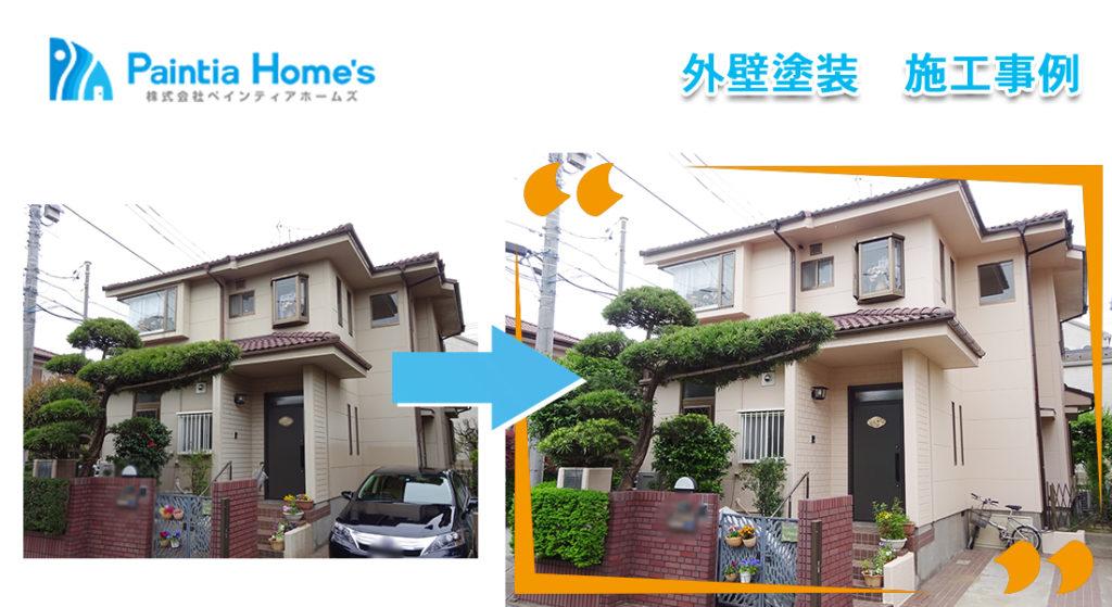 千葉県 外壁塗装 ペインティアホームズ