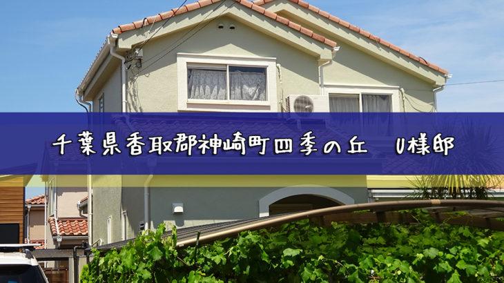 千葉県香取郡神崎町四季の丘 U様邸  外壁塗装工事