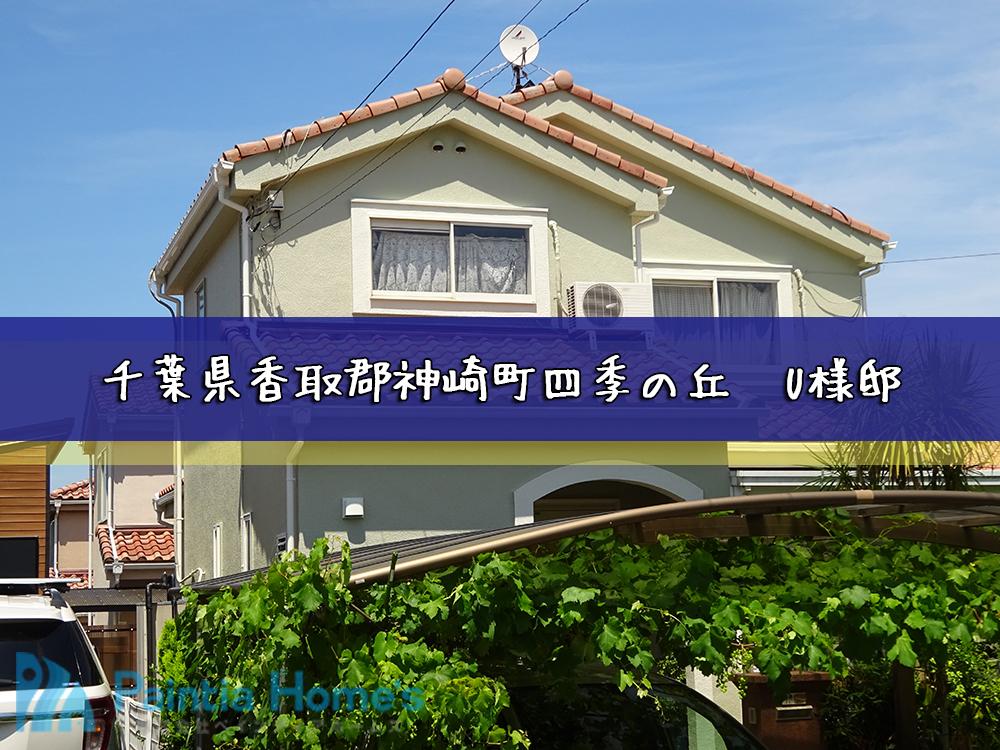 千葉県香取郡神崎町四季の丘 外壁塗装 ペインティアホームズ