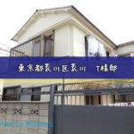 東京都荒川区荒川 T様邸  外壁塗装工事