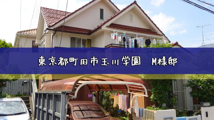 東京都町田市玉川学園 M様邸  外壁塗装工事