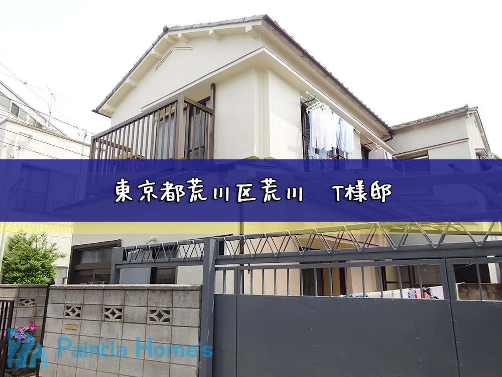 東京都荒川区荒川 施工事例 ペインティアホームズ