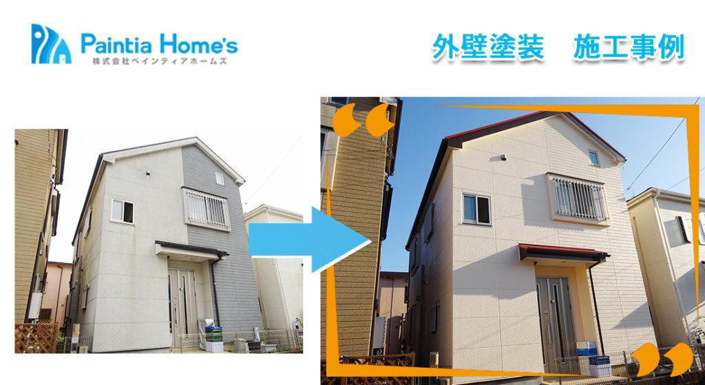 ペインティアホームズ 東京都外壁塗装施工事例