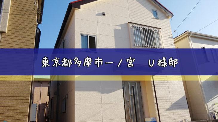 東京都多摩市一ノ宮 U様邸   外壁/屋根塗装工事