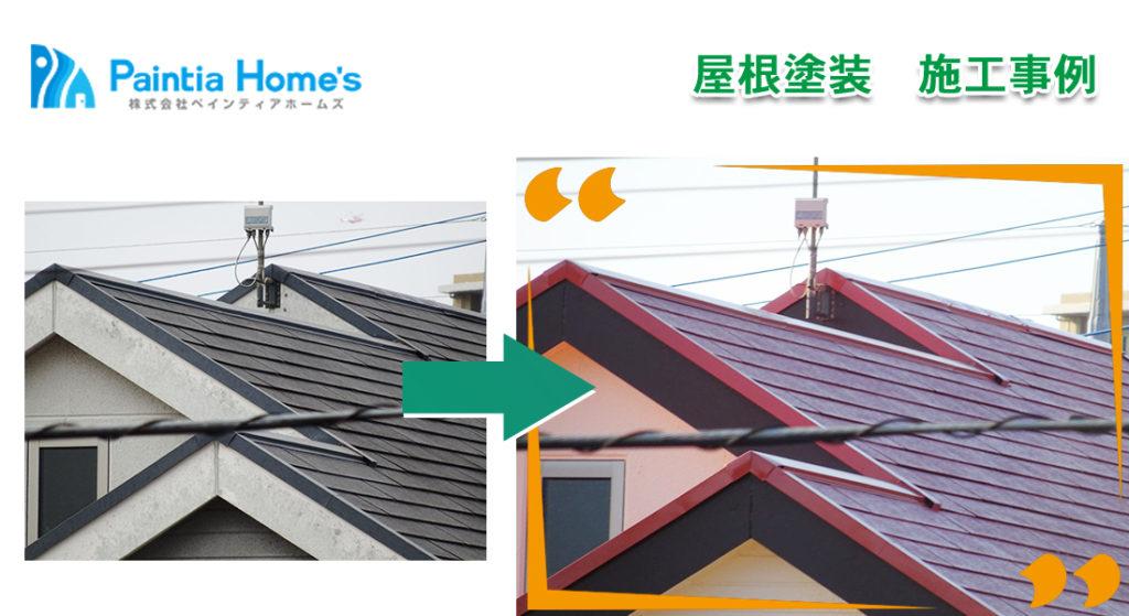 屋根塗装施工事例 ペインティアホームズ 東京都