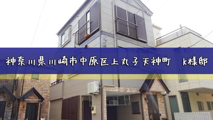 神奈川県川崎市中原区上丸子天神町 K様邸  外壁/屋根塗装工事