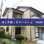 ペインティアホームズ 施工事例 埼玉