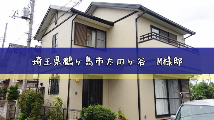 埼玉県鶴ヶ島市太田ヶ谷 M様邸  外壁/屋根塗装工事