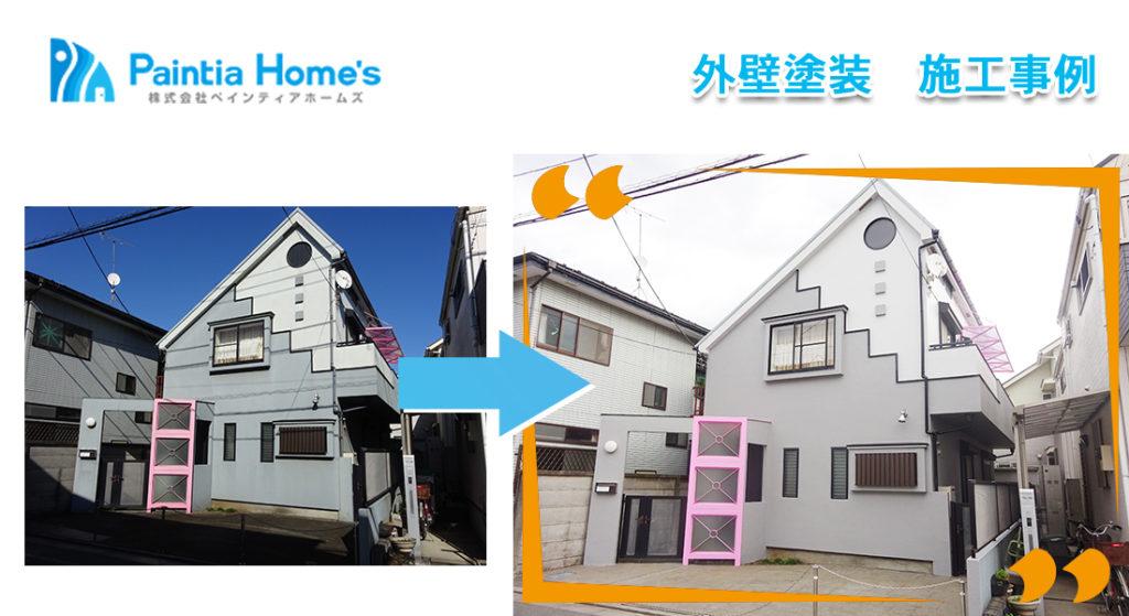 ㈱ペインティアホームズ 東京都 外壁塗装