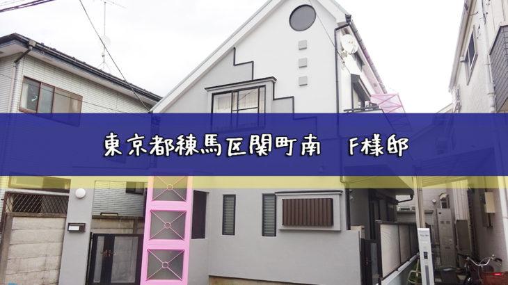 東京都練馬区関町南 F様邸  外壁塗装工事