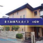 東京都練馬区南大泉 H 様邸  外壁塗装工事