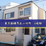 東京都練馬区小竹町 K様邸  外壁/屋根塗装工事
