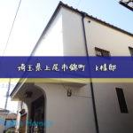 埼玉県上尾市錦町 K様邸  外壁塗装工事