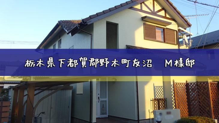 栃木県下都賀郡野木町友沼 M様邸  外壁塗装工事