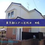 東京都江戸川区松本 M様邸  外壁塗装工事
